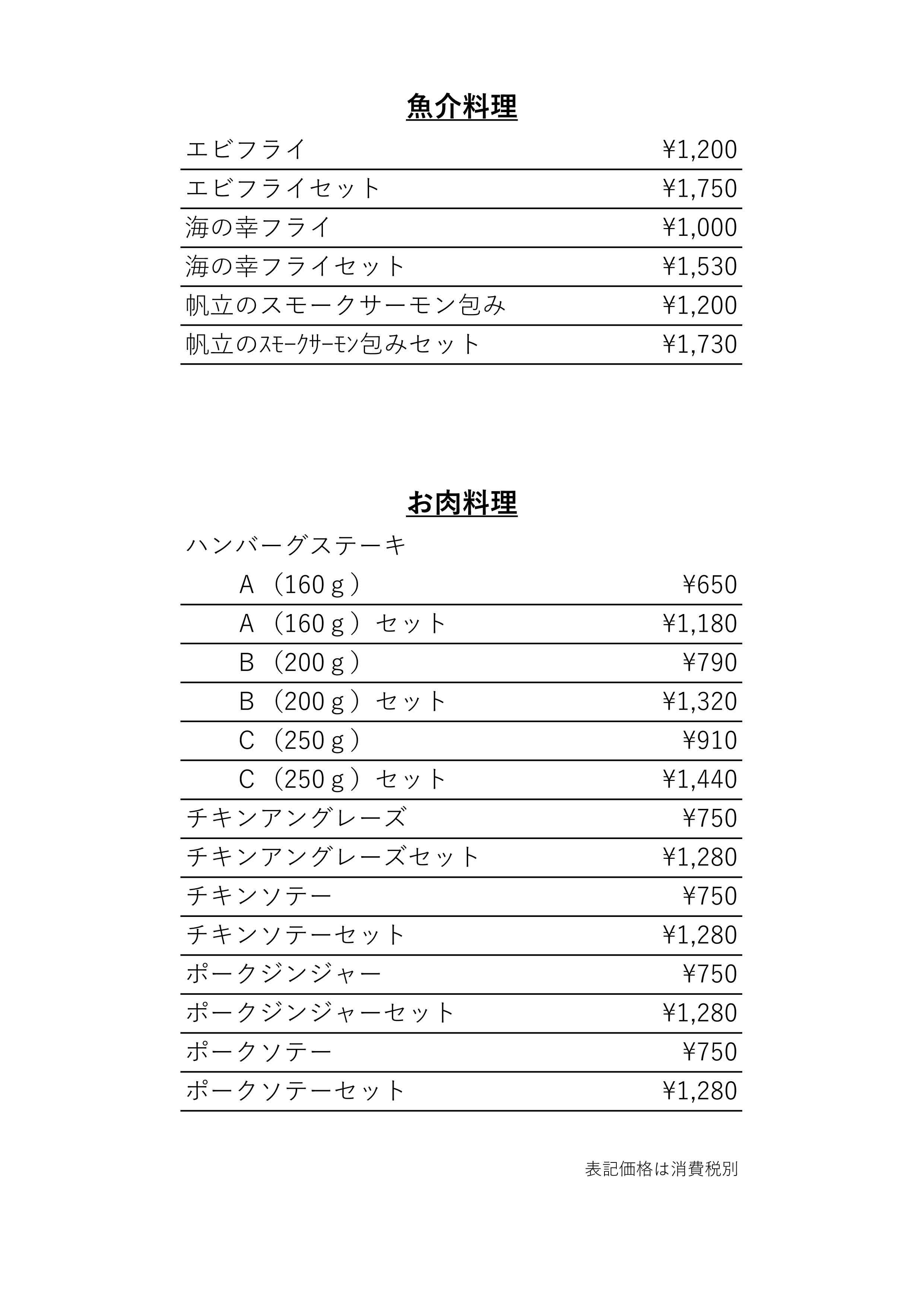 すぎの木メニュー表_ver2-03